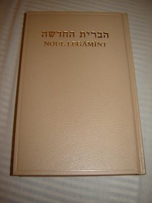 HEBREW - ROMANIAN Bilingual New Testament / NOUL LEGAMINT Ebraic - Roman