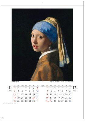 #真珠の耳飾りの少女 フェルメール #2018年カレンダー #フェルメール
