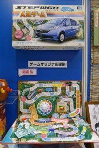 ステップワゴンに乗れる人生ゲームがあった!【第2回ライセンシングジャパン~その1~】 | clicccar.com(クリッカー)