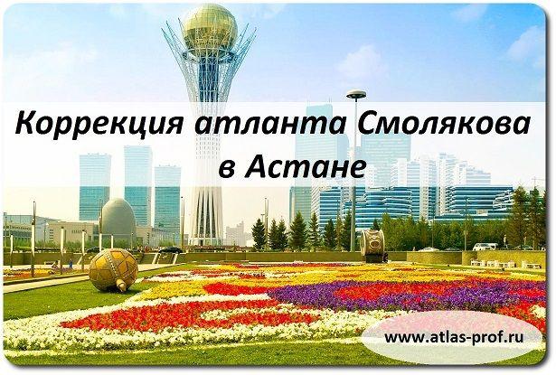 Правка атланта в Астане. http://atlas-prof.ru/novosti.php?id_news=142&tema=pravka-atlanta-|-astana