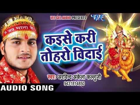 Arvind Akela Kallu Ji Latest Navratri Song Kaise Kari Tohro Vidai Mp3 Audio Song Download and Listen Online Free Arvind Akela Kallu - Kai...