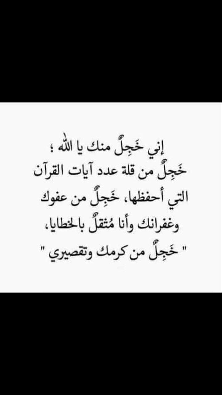 الله يغفر لنا ولك مني لكم كل التقدير والاحترام المتبادل Holy Quotes Quotes Arabic Quotes