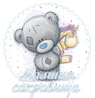 CreativeTime!: Надписи для маминых сокровищ с мишками Тедди