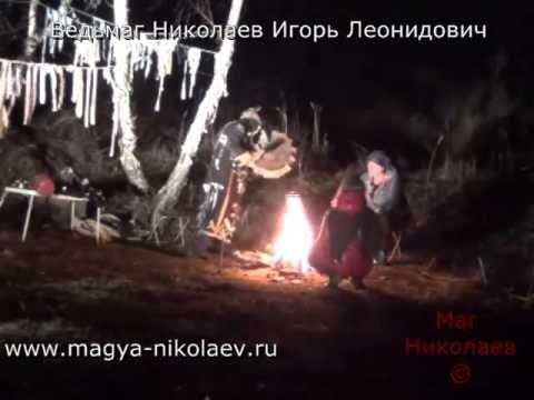 Ведьмы и колдуны Красноярска. Шабаш ведьм Красноярск. Ведьмак Николаев.