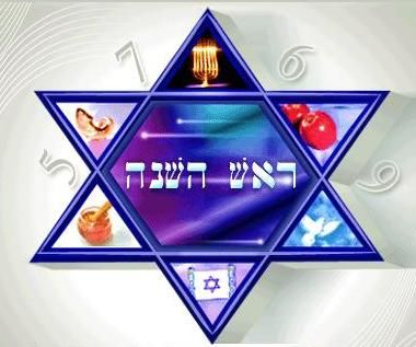 jewish new year greetings in hebrew