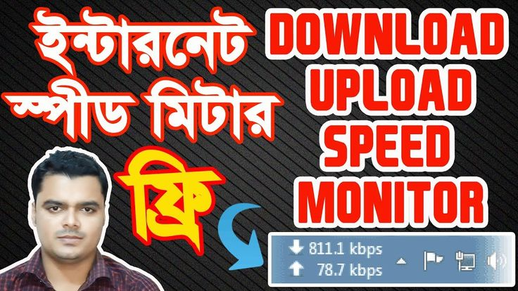 How To Monitor My Internet Usages | Internet Speed Meter Monitor For PC | Taskbar Net Speed Monitor