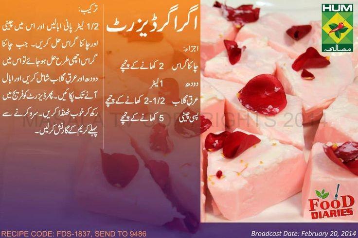 Agar agar dessert recipe in urdu english zarnak masala tv for Soil meaning in urdu