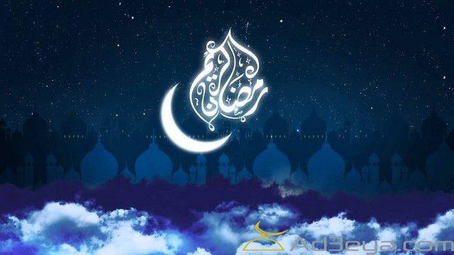 أبيات شعر عن شهر رمضان ابيات شعر عن رمضان استقبال شهر رمضان شعر عن رمضان شهر الصوم Celestial Bodies Celestial Blog