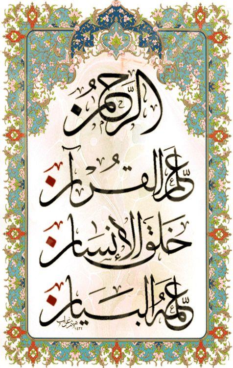 ar-rahmaan: The Most Gracious  allamal qur aan: Taught the Quran  khalaqal insaan: Created mankind  allamahul bayaan: Taught him self-expression