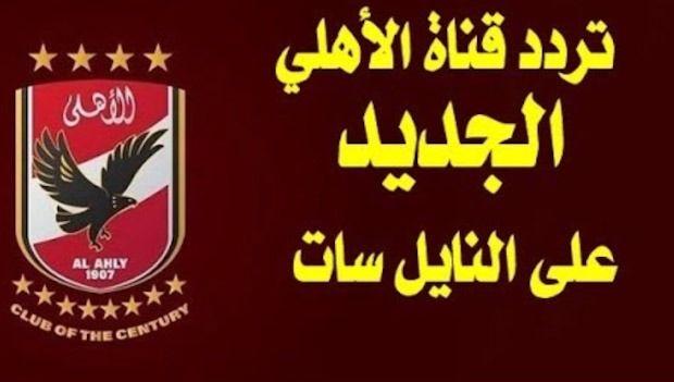تردد قناة الأهلي 2020 Al Ahly Tv الجديد على نايل سات شوف 360 الإخبارية Motor Oil Motor News