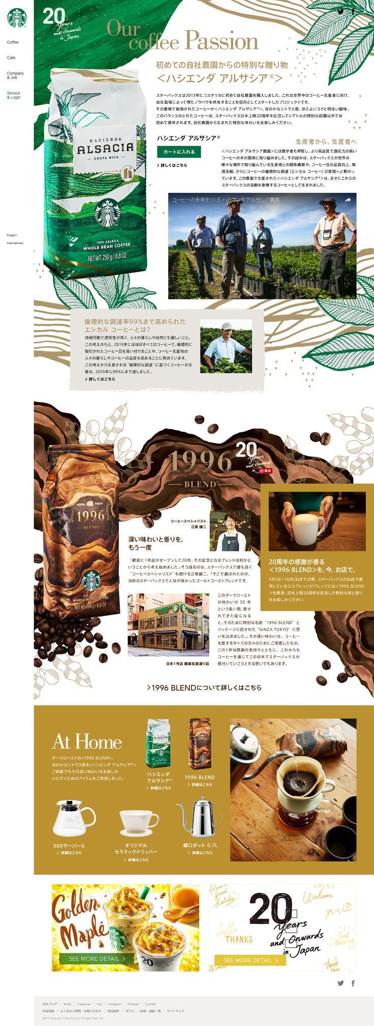 [季節のコーヒー] 初めての自社農園からの特別なコーヒー豆|スターバックス コーヒー ジャパン  http://www.starbucks.co.jp/coffee/?nid=wh_02_pc