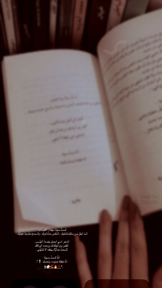 اكسبلور صور افتار افتارات رمزيات رمزيات بنات ستوريات سنابات صور بنات بنات اسئلة ستوري Islamic Love Quotes Arabic Love Quotes Arabic Funny