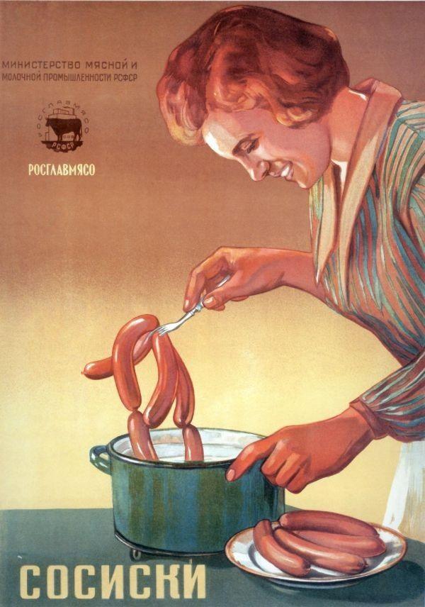 Дефицитные товары - Советская реклама. Единая Служба Объявлений