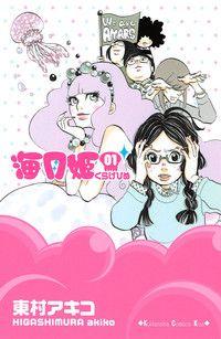 『海月姫』とりあえずまだ途中だがそれなりに面白い。東村アキコのマンガは意外と面白い。(2015.4)