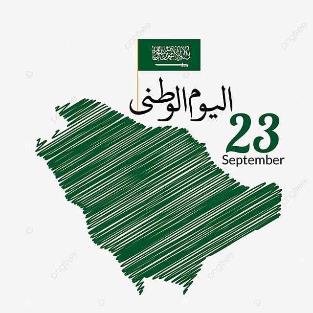 المملكة العربية السعودية اليوم الوطني Png السعودية العلم السعودي علم الراية السعودية Png والمتجهات للتحميل مجانا Eid Boxes National Day Day