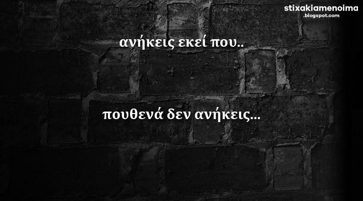 #stixakia #quotes ανήκεις εκεί που.. πουθενά δεν ανήκεις...