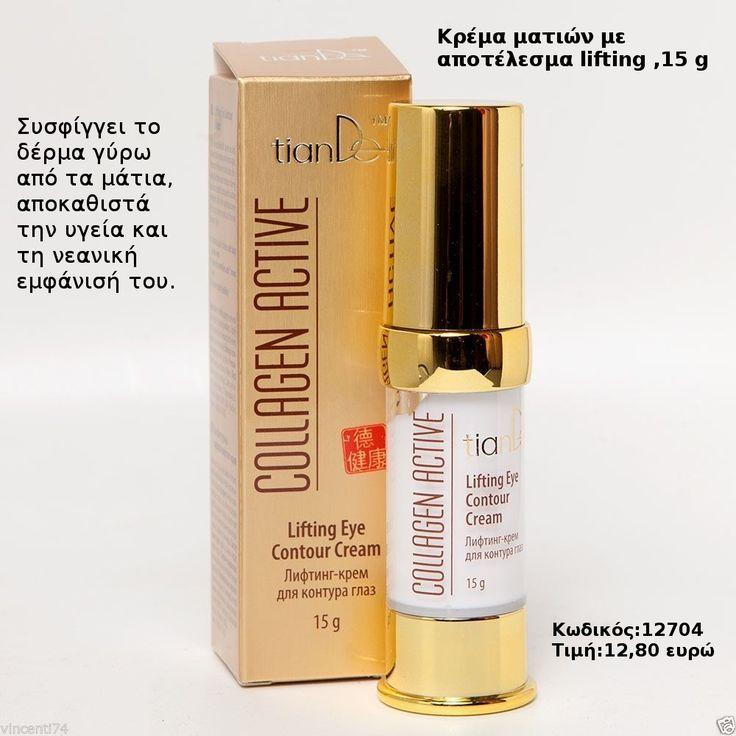 lifting eye cream- collagen active https://www.facebook.com/TiandeGreece