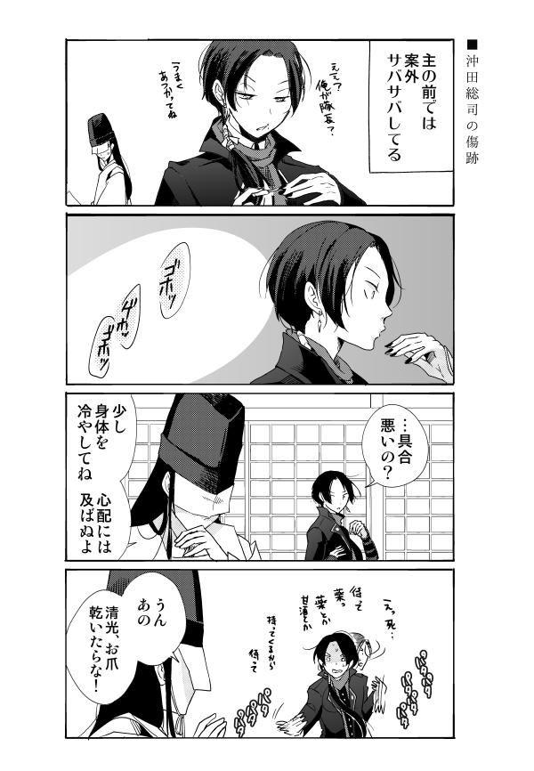 刀剣乱舞 四コマ - Google 検索
