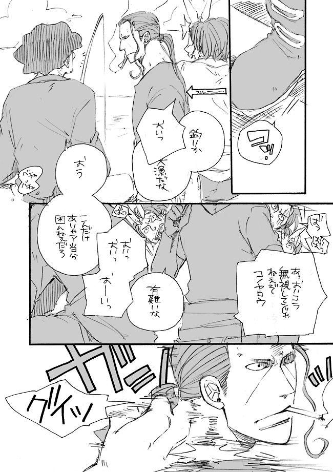 comic 3 ワンピース シャンクス ワンピース 漫画 シャンクス