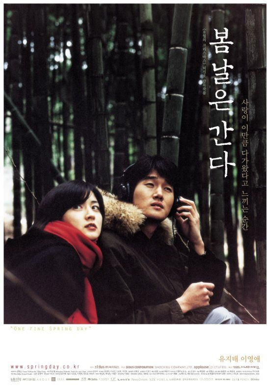 One Fine Spring Day, 2001  Directed by Hur Jin-ho