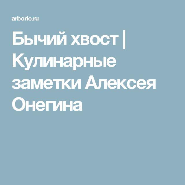 Бычий хвост   Кулинарные заметки Алексея Онегина