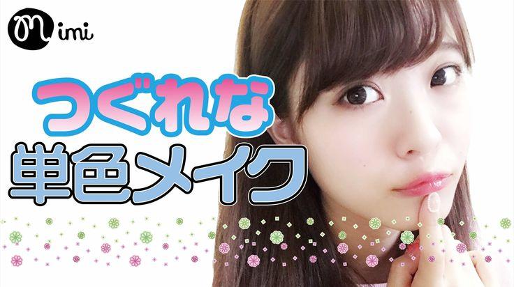 キャンメイクで単色メイク【簡単】♡吉次玲奈CANMAKE One color makeup-♡mimiTV♡