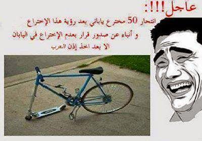 #Blagues algériennes   blagues courtes,blague droles,blonde,remerciement arabe anniversaire #joke