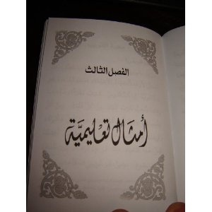 The Parables of Christ in Arabic / Arabic Van Dyck / 7th Print 2007  Price: $9.99