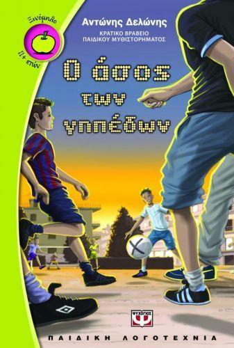 Ο άσος των γηπέδων είναι ένας νεαρός ποδοσφαιριστής, ο οποίος, ξεκινώντας από τις αλάνες της γειτονιάς σε μια συνοικία της Αθήνας, καταλήγει να βρεθεί στα ποδοσφαιρικά «σαλόνια» της Ελλάδας.Στα δεκαοχτώ του, τον βρίσκουμε στη φυσούνα του Ολυμπιακού Σταδίου, έτοιμο ν» αντιμετωπίσει μια μεγάλη ευρωπαϊκή ομάδα για το ΤσάμπιονςΛιγκ.Μια ιστορία των τερέν για πραγματικούς φιλάθλους από ένα συγγραφέα που υπήρξε και ο ίδιος ποδοσφαιριστής.