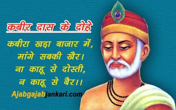 sant kabir information in marathi