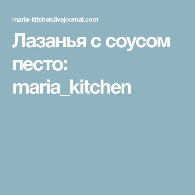 Лазанья с соусом песто: maria_kitchen