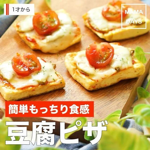 เต้าหู้จี่ชีส tofu with cheese * 【簡単もっちり食感 豆腐ピザ】  材料 ・木綿豆腐  1/2丁 ・オリーブオイル 小さじ1 ・ナス  1/4本 *5mmの半月切り ・プチトマト  2個 *湯むきをして半分に切る ・ケチャップ  小さじ1 ・スライスチーズ 1枚 *4等分に切る  作り方 1. 豆腐をキッチンペーパーに包み、電子レンジで3分加熱し水切りをする。 2. 半分にスライスし、さらに半分に切り、4枚にする。 3. フライパンにオリーブオイルをひき、木綿豆腐、空いたスペースでナスを焼く。裏返しさらに焼く。 4. ケチャップを薄くぬり、ナス、スライスチーズ、トマトをのせ、ふたをしてチーズが溶けるまで火にかける。  湯むきの方法 楊枝か竹串をさしたプチトマトをマグ...