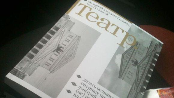 Минкультуры закроет неэффективные театральные журналы