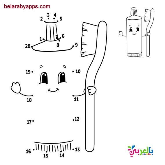 اوراق عمل لعبة توصيل النقاط للاطفال Dots Drawing For Kids Worksheets For Kids
