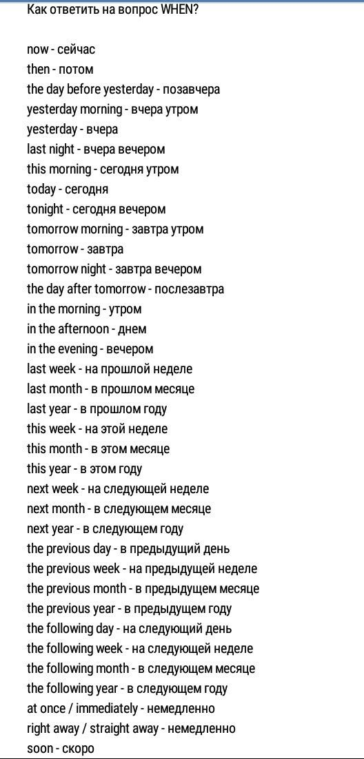 Russian words- mostly about time