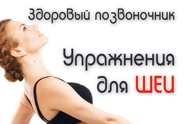 Лучшие упражнения для шейных позвонков