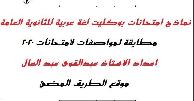 حمل نماذج المنارة التجريبية لامتحان شهادة اتمام الدراسة الثانوية العامة للعام الدراسى 2020 فى مادة اللغة العربية زمن الاجابة ثل Booklet Math Arabic Calligraphy