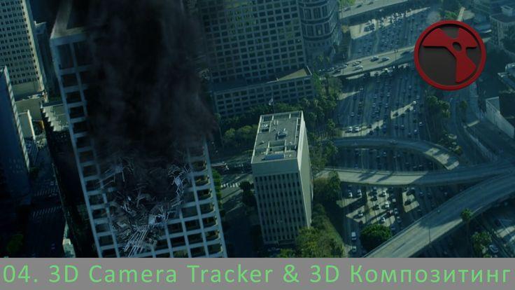Nuke. Урок 04 - 3D Camera Tracker & 3D Композитинг