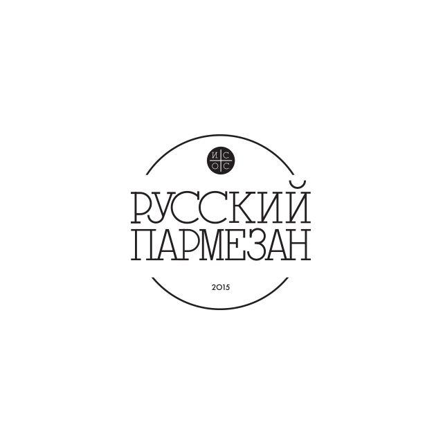 Шрифтовая композиция из слогана и аббревиатуры для Истринской Сыроварни Олега Сироты. Идея&Дизайн Владимира Вышванюка © 2015