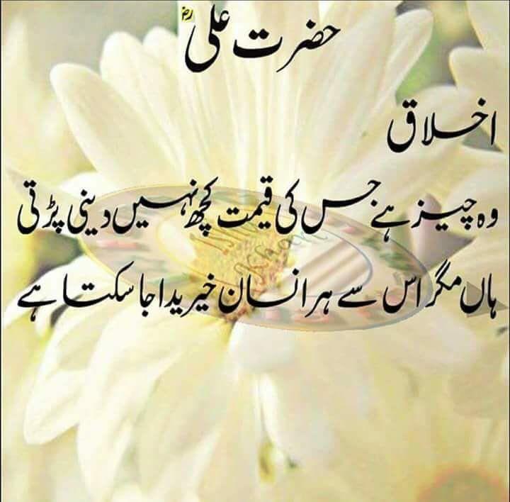 Hazrat Ali Famous Quotes In Urdu: 252 Best Aqwal Hazrat Ali Ra Images On Pinterest