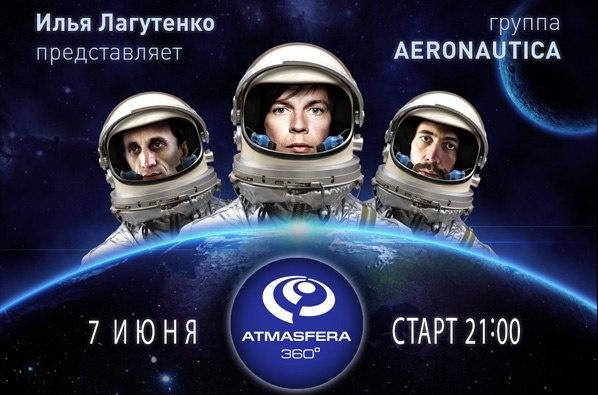 Космический рейс Ильи Лагутенко стартует из Киева 7 июня С детства мечтаете о космосе? Запросто! Первый Космический рейс из Киева стартует в планетарии Atmasfera 360 уже 7 июня.   Читайте подробнее: http://itop.fm/news/562-kosmicheskiy-reys-ili-lagutenko-startuet-iz-kieva-7-iyunya/