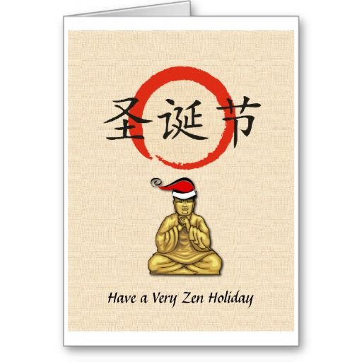 Santa Buddha with Merry Christmas in Chinese Greeting Card