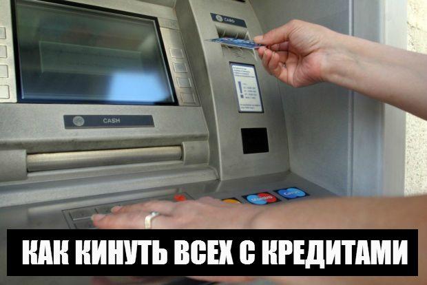 Как банки обманывают заемщиков и заемщики обманывают банки | Как не платить кредит по-русски