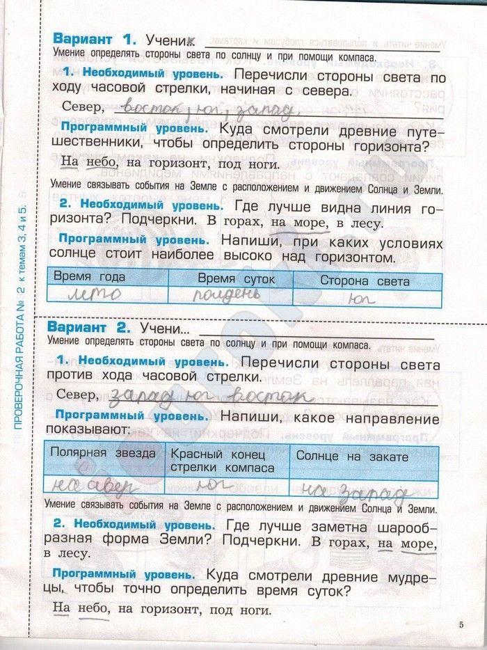 Ответы на с2.1 гиа-2018 русский язык сенина 9 класс