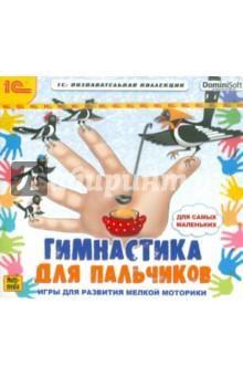 Гимнастика для пальчиков (CDpc)  — 186 руб. —  У детей ум находится на кончиках пальцев. Поэтому играя в пальчиковые игры, дети гораздо быстрее развиваются. Подобные игры стимулируют ловкость и точность рук, ум и речь ребенка. А то, что все упражнения сопровождаются стишками, привлекает внимание ребенка и помогает ему лучше сконцентрироваться и запомнить игру.  Программа рассчитана на детей от 2 до 5 лет.  Особенности продукта:  Подробное иллюстрированное описание совместных пальчиковых игр…