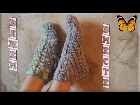 Вязаные тапочки (носки) спицами, без швов. Knitted slippers. - YouTube