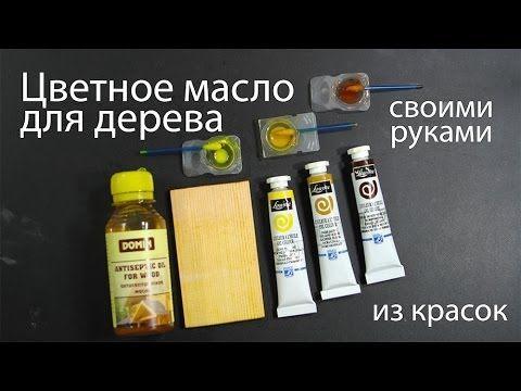Цветное масло для дерева своими руками из красок: Color Oil Finish to wood - YouTube