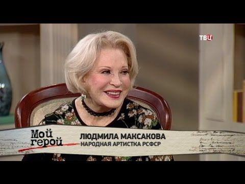 Людмила Максакова. Мой герой
