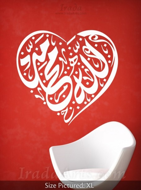 This beautiful #Islamic wall #decal reminds you of the  path to the ultimate and un-ending felicity is paved by loving Allah and His Messenger, peace and blessings be upon him, more than our very selves, all of which leads only to completion in faith. Making it a part of your living room, prayer area, or office. #Islam #Allah #Muhammad #Faith $55