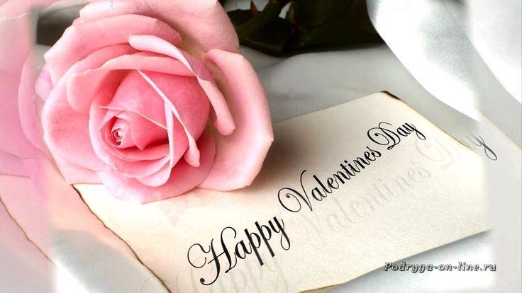 С днём святого Валентина! Весёлая валентинка!